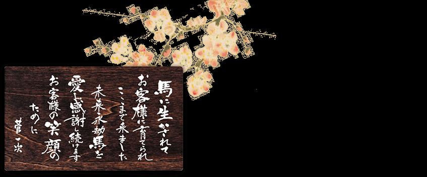 220年以上受け継がれる菅乃屋「鮮馬刺し」の美味を今も。これからも。